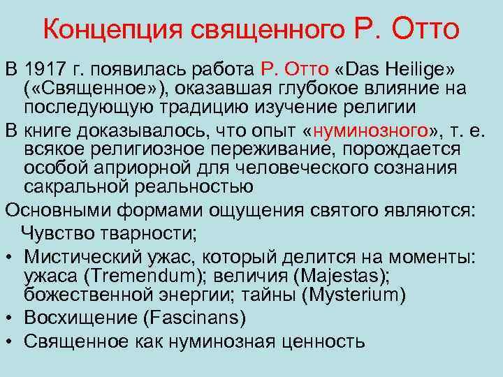 Концепция священного Р. Отто В 1917 г. появилась работа Р. Отто «Das Heilige» (