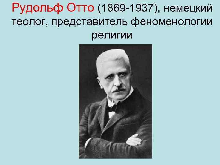 Рудольф Отто (1869 1937), немецкий теолог, представитель феноменологии религии