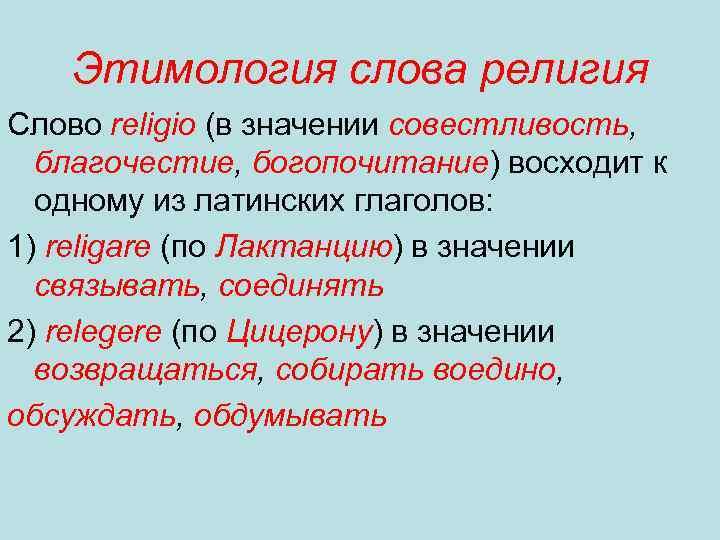 Этимология слова религия Слово religio (в значении совестливость, благочестие, богопочитание) восходит к одному из