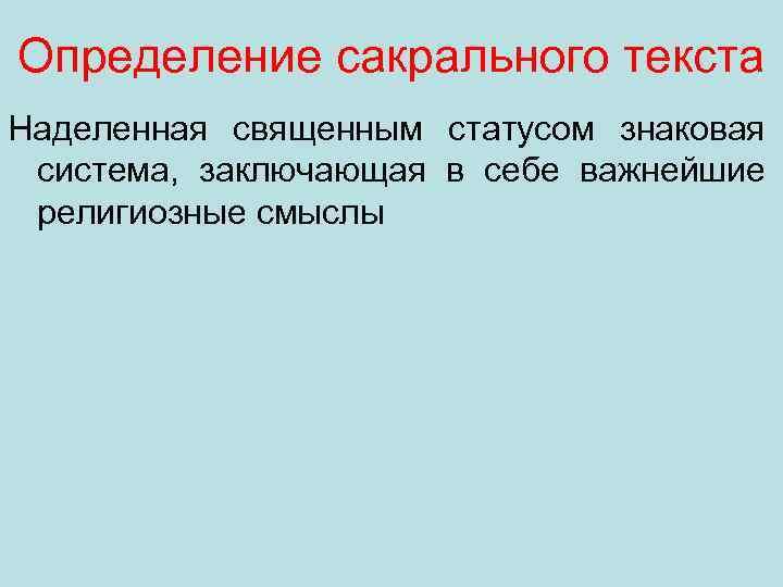 Определение сакрального текста Наделенная священным статусом знаковая система, заключающая в себе важнейшие религиозные смыслы