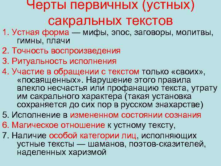 Черты первичных (устных) сакральных текстов 1. Устная форма — мифы, эпос, заговоры, молитвы, гимны,