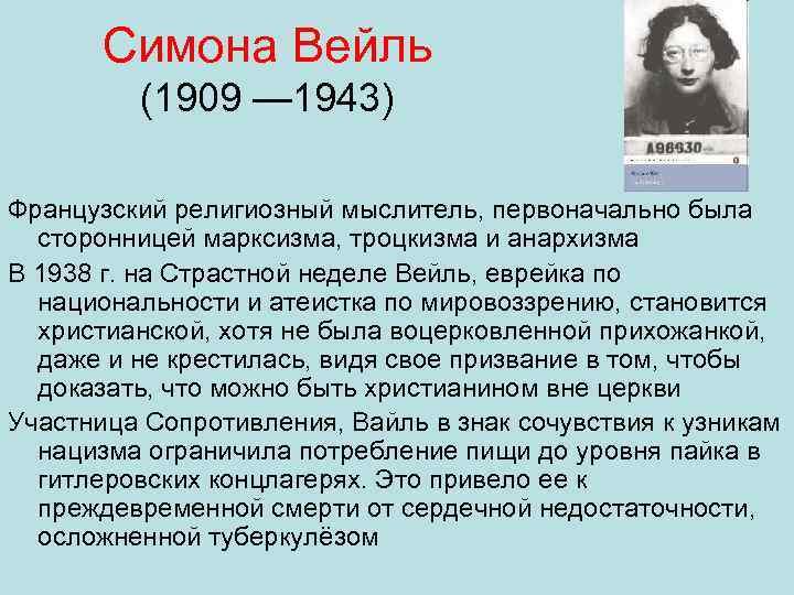 Симона Вейль (1909 — 1943) Французский религиозный мыслитель, первоначально была сторонницей марксизма, троцкизма и