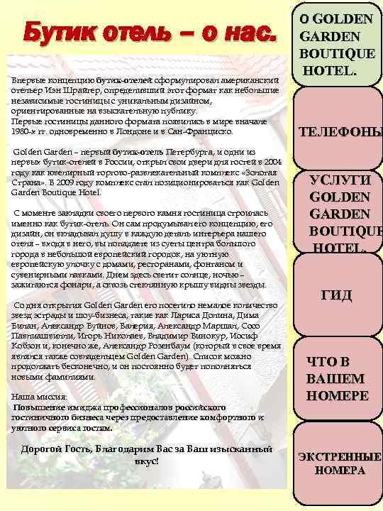 Бутик отель – о нас. Впервые концепцию бутик-отелей сформулировал американский отельер Иэн Шрайгер, определивший