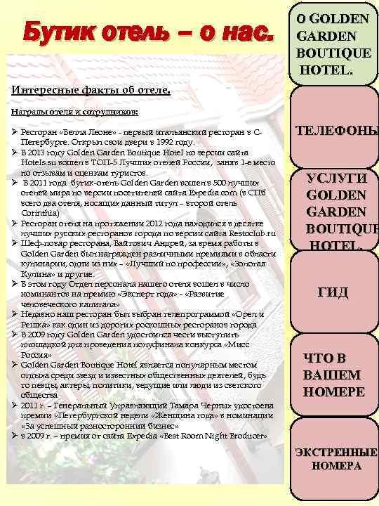 Бутик отель – о нас. О GOLDEN GARDEN BOUTIQUE HOTEL. Интересные факты об отеле.