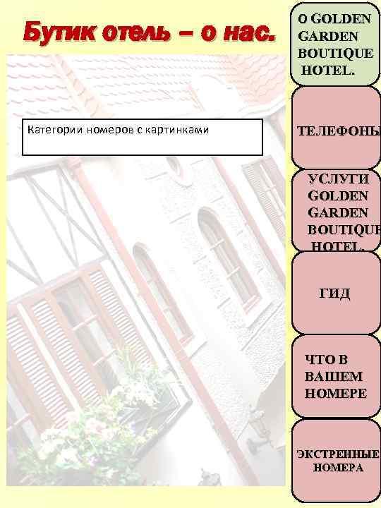 Бутик отель – о нас. О GOLDEN GARDEN BOUTIQUE HOTEL. Категории номеров с картинками