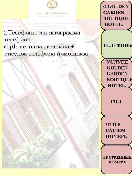 О GOLDEN GARDEN BOUTIQUE HOTEL. 2 Телефоны и пиктограмма телефона стр1: т. е. одна
