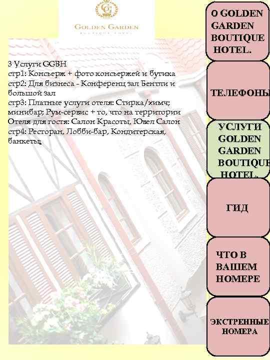 О GOLDEN GARDEN BOUTIQUE HOTEL. 3 Услуги GGBH стр1: Консьерж + фото консьержей и