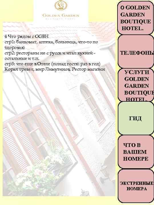 О GOLDEN GARDEN BOUTIQUE HOTEL. 4 Что рядом с GGBH стр1: банкомат, аптека, больница,
