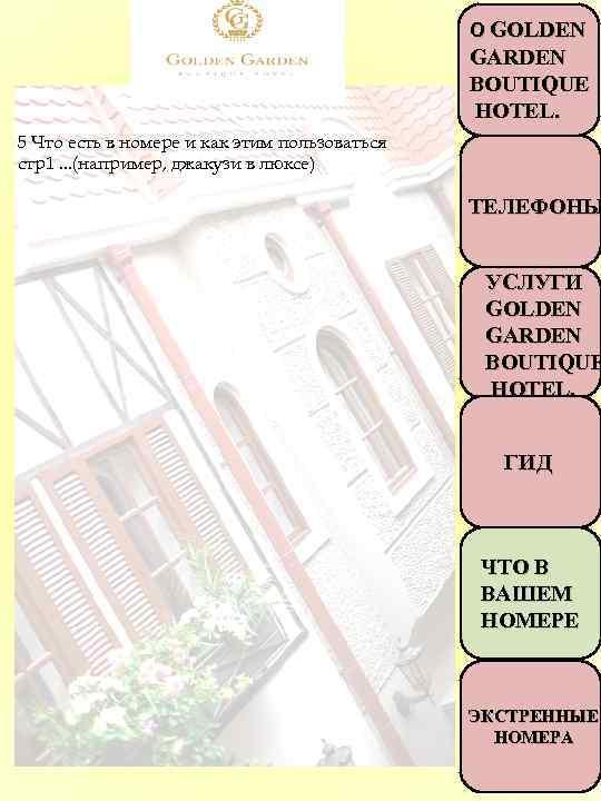 О GOLDEN GARDEN BOUTIQUE HOTEL. 5 Что есть в номере и как этим пользоваться