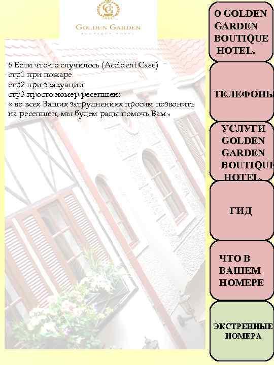 О GOLDEN GARDEN BOUTIQUE HOTEL. 6 Если что-то случилось (Accident Case) стр1 при пожаре