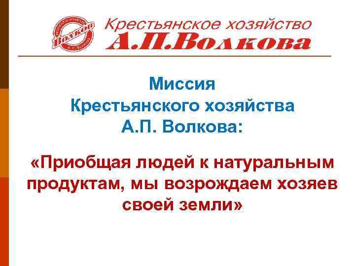 Миссия Крестьянского хозяйства А. П. Волкова: «Приобщая людей к натуральным продуктам, мы возрождаем хозяев