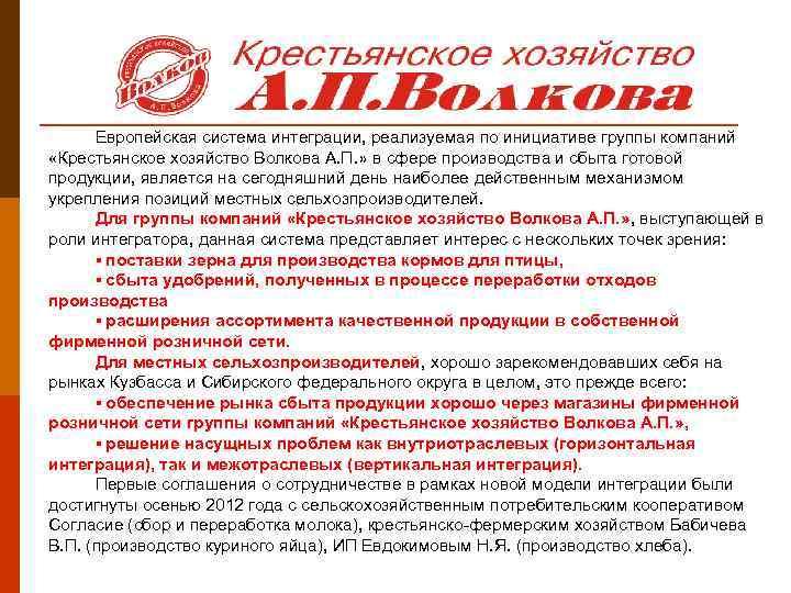 Европейская система интеграции, реализуемая по инициативе группы компаний «Крестьянское хозяйство Волкова А. П. »