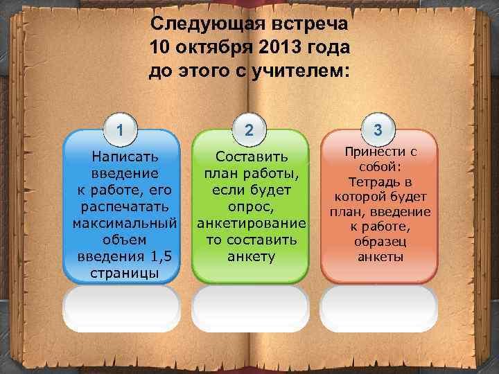 Следующая встреча 10 октября 2013 года до этого с учителем: 1 Написать введение к