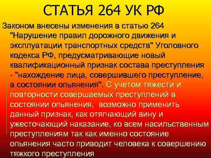 ли признаком 264 является преступления ст.