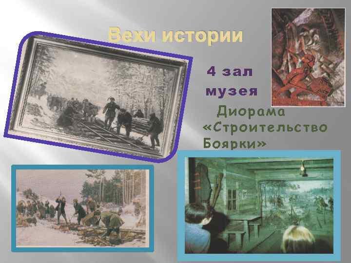 Вехи истории 4 зал музея Диорама «Строительство Боярки»