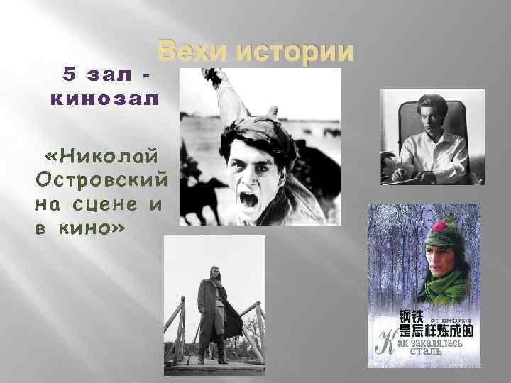 Вехи истории 5 зал кинозал «Николай Островский на сцене и в кино»
