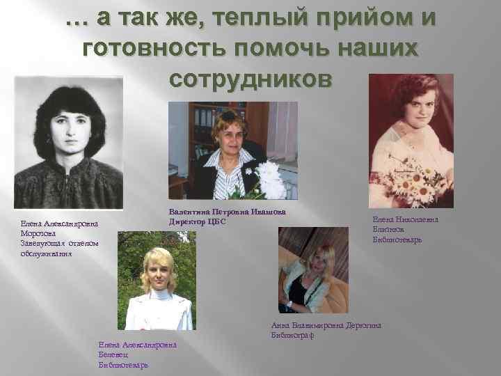 … а так же, теплый прийом и готовность помочь наших сотрудников Елена Александровна Морозова