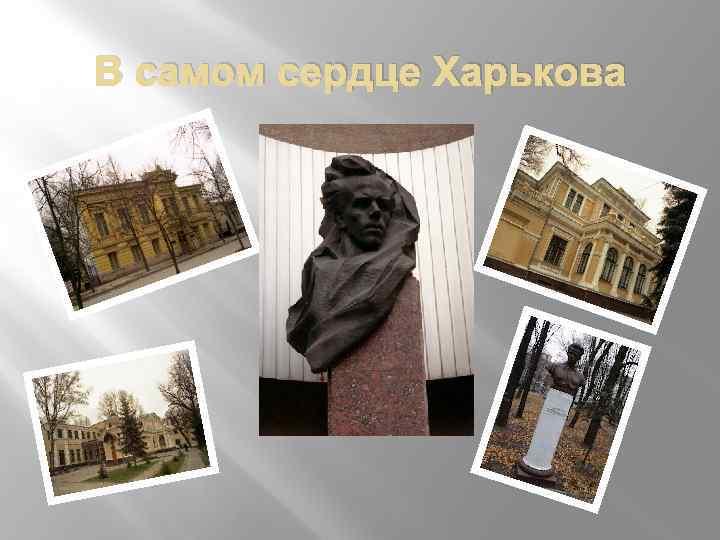 В самом сердце Харькова