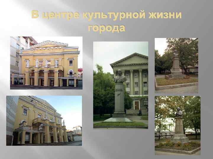 В центре культурной жизни города