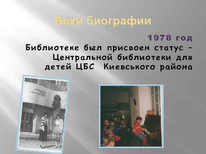 Вехи биографии 1978 год Библиотеке был присвоен статус – Центральной библиотеки для детей ЦБС