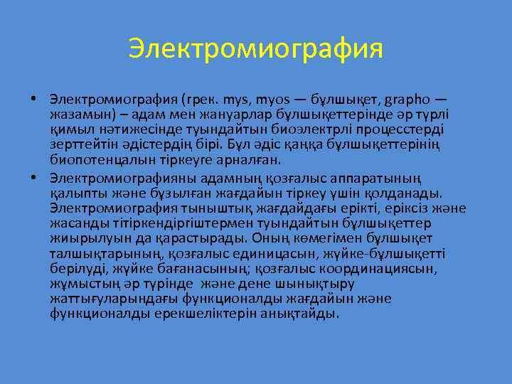 Электромиография • Электромиография (грек. mys, myos — бұлшықет, grapho — жазамын) – адам мен