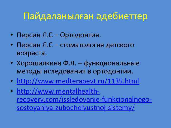 Пайдаланылған әдебиеттер • Персин Л. С – Ортодонтия. • Персин Л. С – стоматология