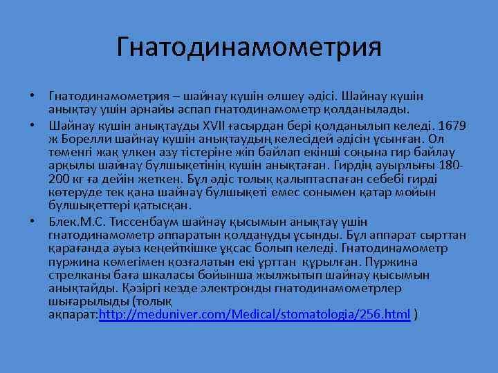 Гнатодинамометрия • Гнатодинамометрия – шайнау кушін өлшеу әдісі. Шайнау кушін анықтау ушін арнайы аспап