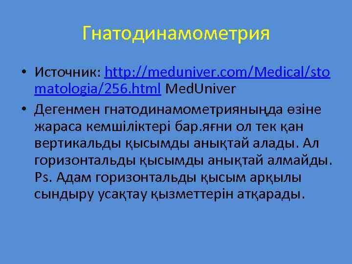 Гнатодинамометрия • Источник: http: //meduniver. com/Medical/sto matologia/256. html Med. Univer • Дегенмен гнатодинамометрияныңда өзіне
