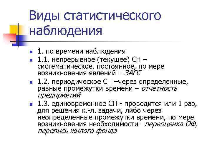 Виды статистического наблюдения n n n 1. по времени наблюдения 1. 1. непрерывное (текущее)