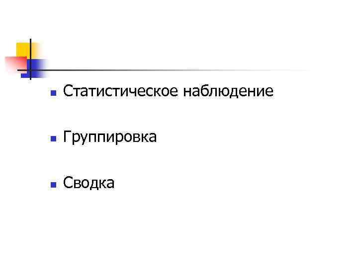 n Статистическое наблюдение n Группировка n Сводка