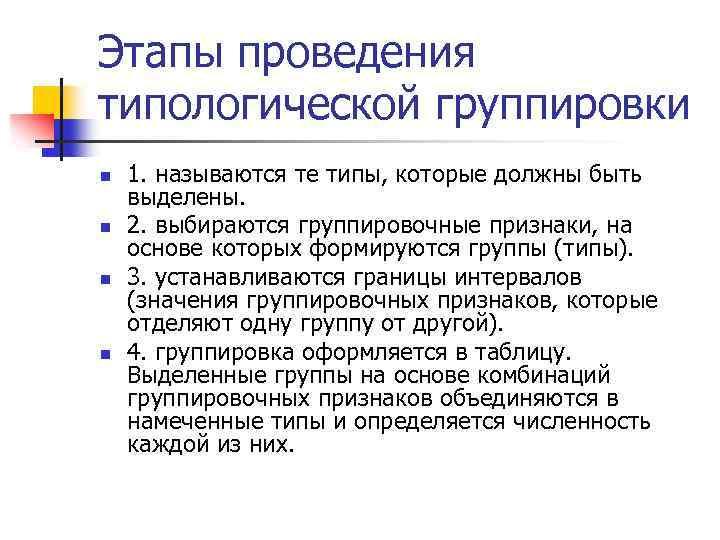 Этапы проведения типологической группировки n n 1. называются те типы, которые должны быть выделены.