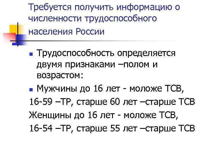 Требуется получить информацию о численности трудоспособного населения России Трудоспособность определяется двумя признаками –полом и