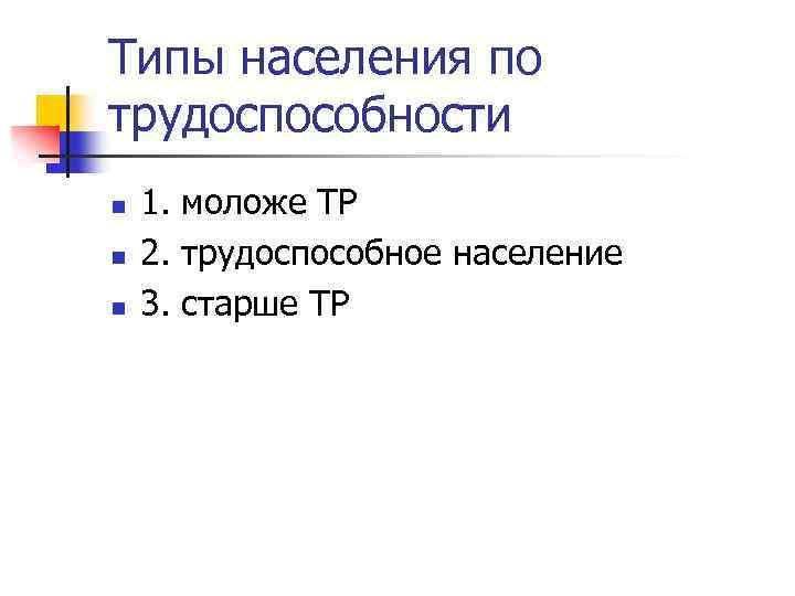 Типы населения по трудоспособности n n n 1. моложе ТР 2. трудоспособное население 3.