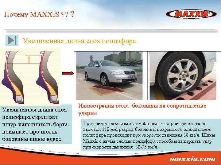 Почему MAXXIS ? ? ? Увеличенная длина слоя полиэфира скрепляет шнур-наполнитель борта, повышает прочность