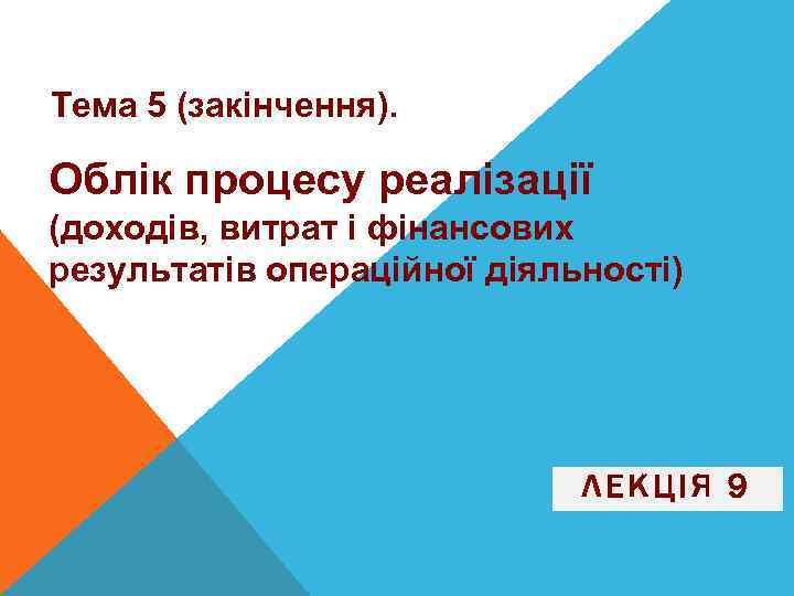Тема 5 (закінчення). Облік процесу реалізації (доходів, витрат і фінансових результатів операційної діяльності) ЛЕКЦІЯ