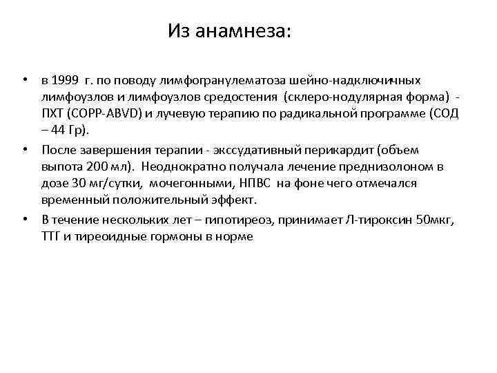 Из анамнеза: • в 1999 г. по поводу лимфогранулематоза шейно-надключичных лимфоузлов и лимфоузлов средостения