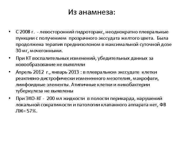 Из анамнеза: • С 2008 г. - левосторонний гидроторакс, неоднократно плевральные пункции с получением