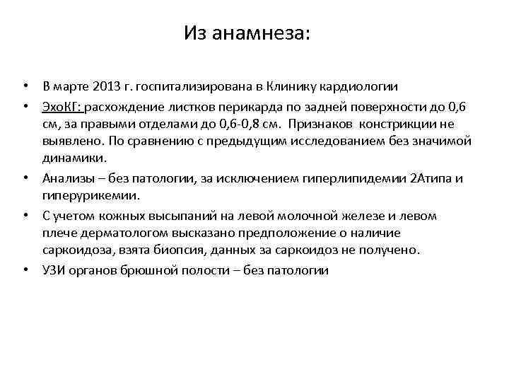 Из анамнеза: • В марте 2013 г. госпитализирована в Клинику кардиологии • Эхо. КГ: