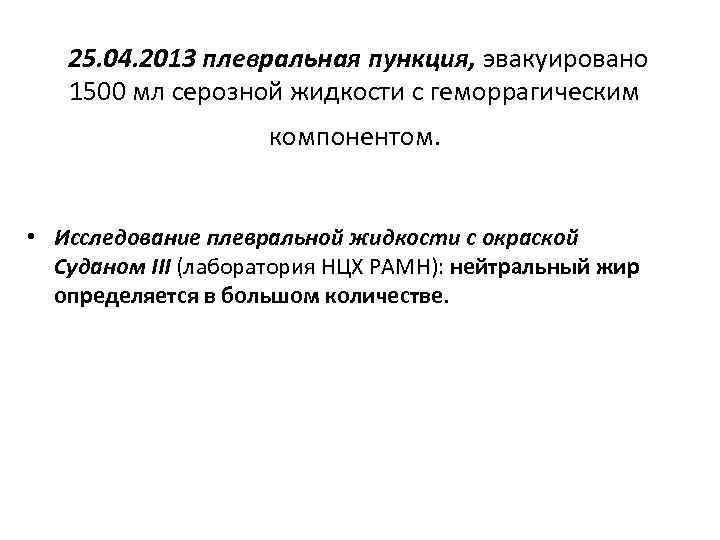 25. 04. 2013 плевральная пункция, эвакуировано 1500 мл серозной жидкости с геморрагическим компонентом. •