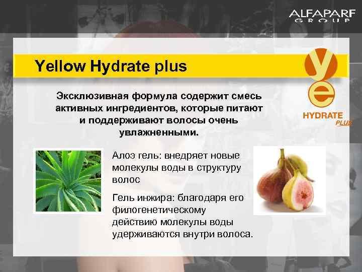 Yellow Hydrate plus Эксклюзивная формула содержит смесь активных ингредиентов, которые питают и поддерживают волосы