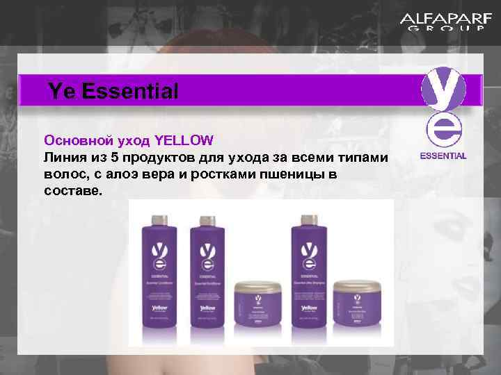 Ye Essential Основной уход YELLOW Линия из 5 продуктов для ухода за всеми типами