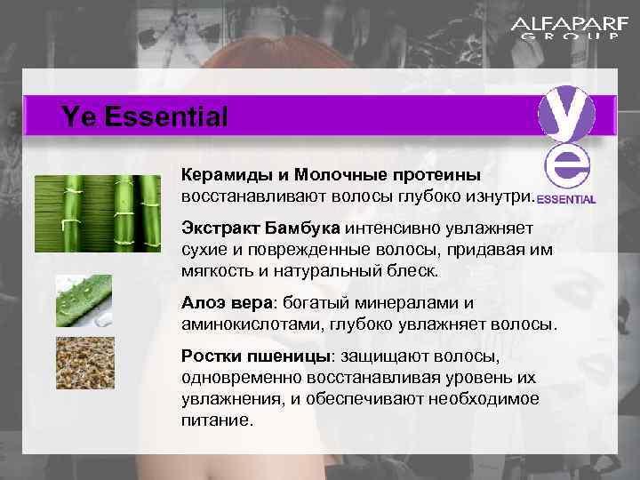 Ye Essential Керамиды и Молочные протеины восстанавливают волосы глубоко изнутри. Экстракт Бамбука интенсивно увлажняет