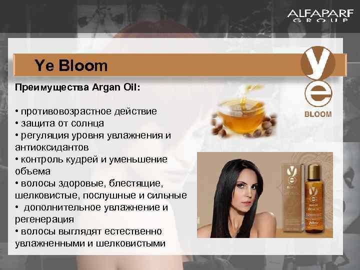 Ye Bloom Преимущества Argan Oil: • противовозрастное действие • защита от солнца • регуляция