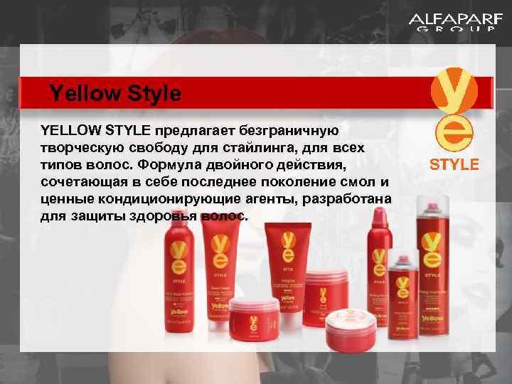 Yellow Style YELLOW STYLE предлагает безграничную творческую свободу для стайлинга, для всех типов волос.