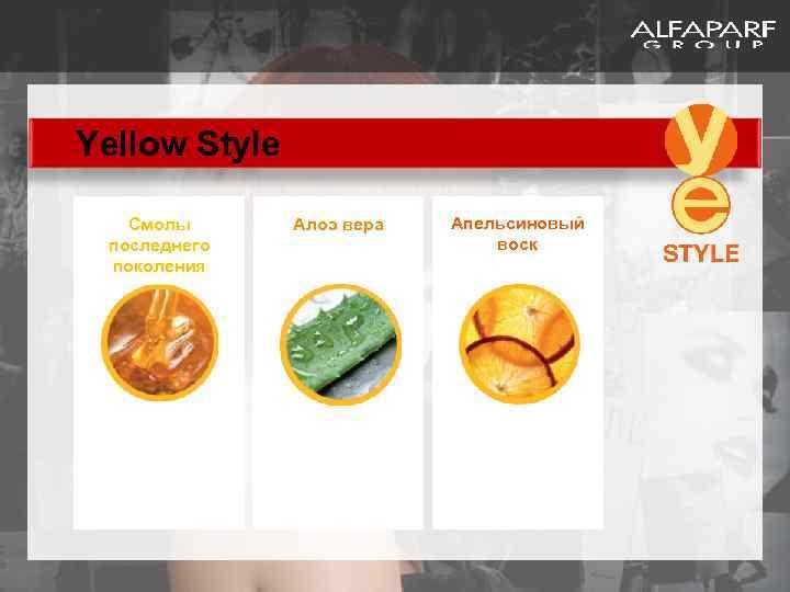Yellow Style Смолы последнего поколения Алоэ вера Апельсиновый воск Обеспечивают максимальную эффективность средств Восстанавливает