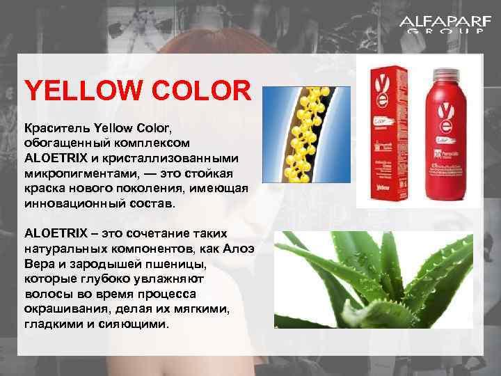 YELLOW COLOR Краситель Yellow Color, обогащенный комплексом ALOETRIX и кристаллизованными микропигментами, — это стойкая