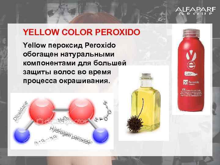 YELLOW COLOR PEROXIDO Yellow пероксид Peroxido обогащен натуральными компонентами для большей защиты волос во