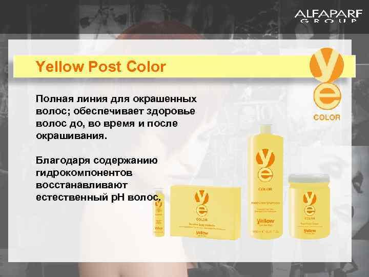 Yellow Post Color Полная линия для окрашенных волос; обеспечивает здоровье волос до, во время