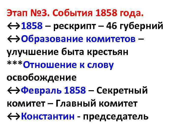 Этап № 3. События 1858 года. ↔ 1858 – рескрипт – 46 губерний ↔Образование