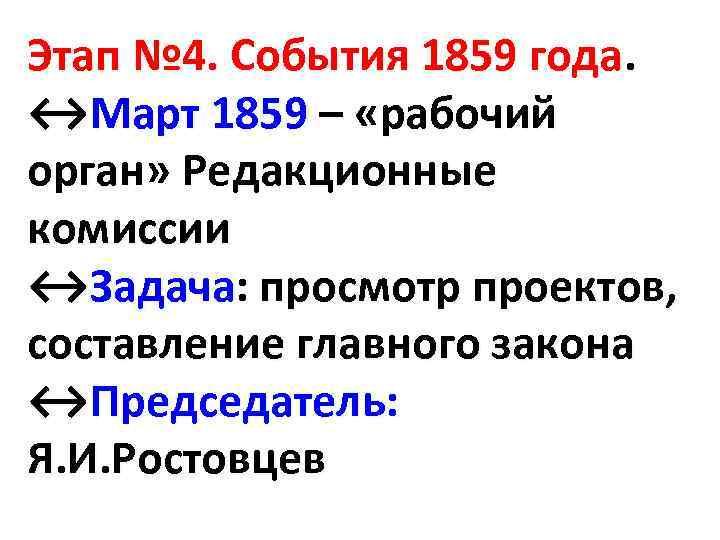 Этап № 4. События 1859 года. ↔Март 1859 – «рабочий орган» Редакционные комиссии ↔Задача: